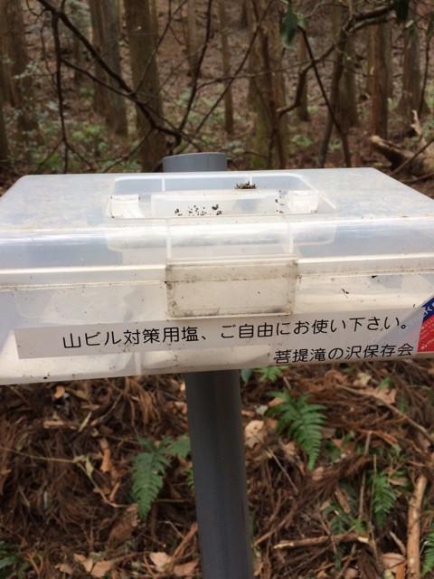 神奈川県秦野市にて。山中に山ヒルがいるようです。対策用の塩が置いてありました。