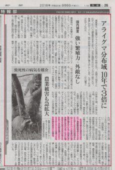 本日の【東京新聞】朝刊にて取材を受けました