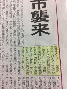 日経新聞にコメント
