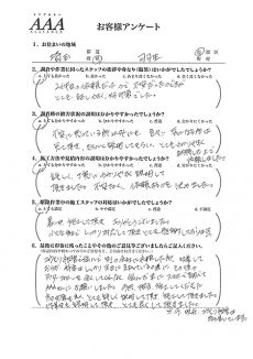 お客様アンケート 埼玉県羽生市 コウモリ対策工事