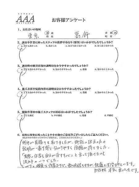 東京都葛飾区 ハクビシン対策工事・お客様アンケート