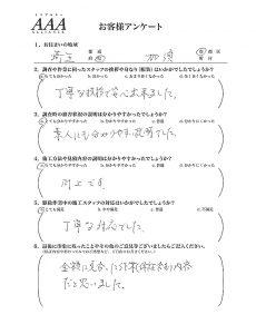 埼玉県加須市 ハクビシン対策工事